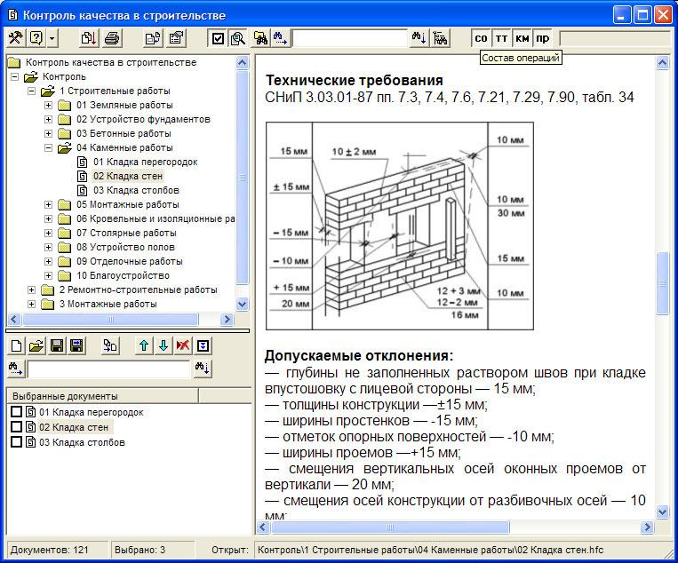 Программы для контроля качества строительства